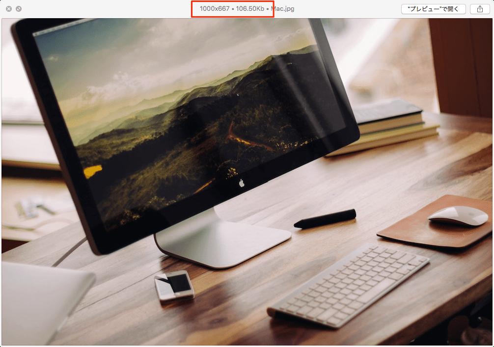 Mac-画像サイズ・容量表示-qlimagesize