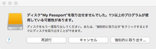 Mac-外付けHDDを取り出せない