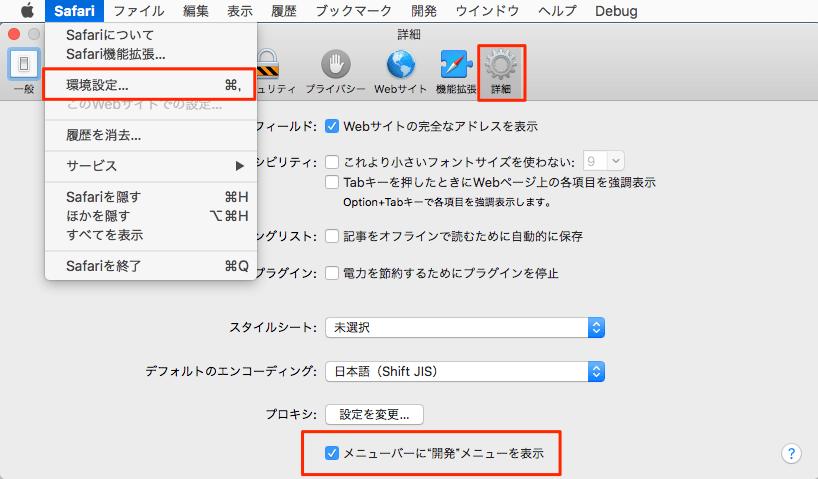 Mac-Safari-環境設定-メニューバーに開発メニューを表示