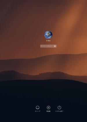 Mac-ログイン画面スクリーンショット