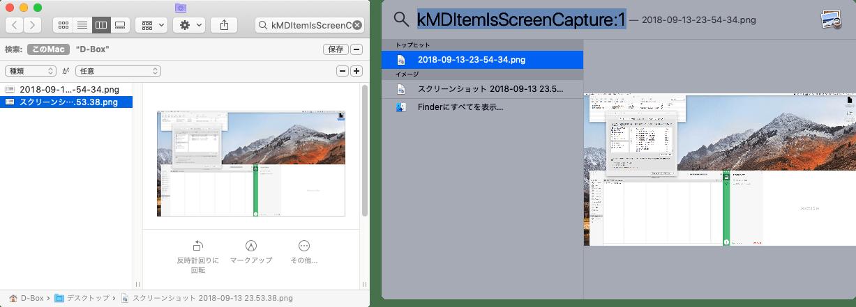 Mac-スクリーンショット検索